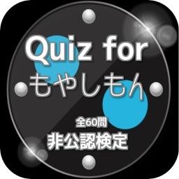 Quiz for『もやしもん』非公認検定 全60問