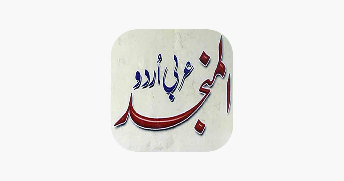 Al Munjid Arabic Urdu Dictionary Pdf