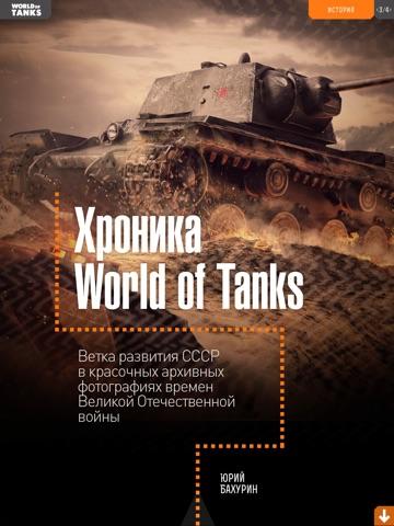 Скриншот из World of Tanks Magazine (Russian Edition)