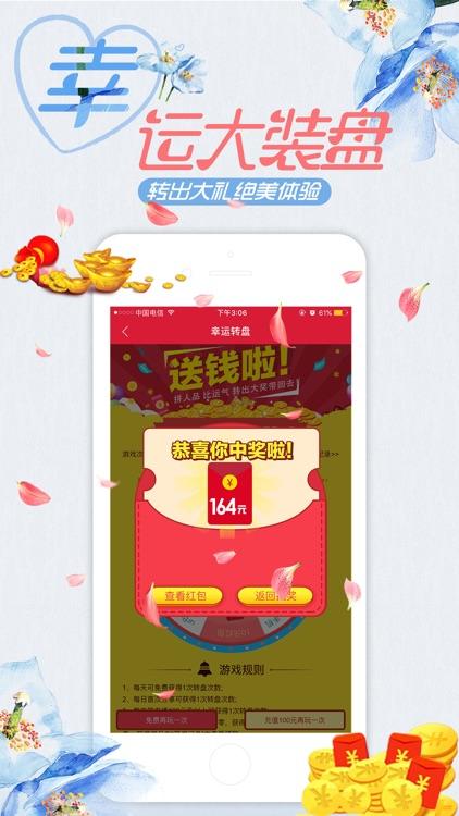 1元夺宝(必赢)-1元夺宝返利官方旗舰版 screenshot-4