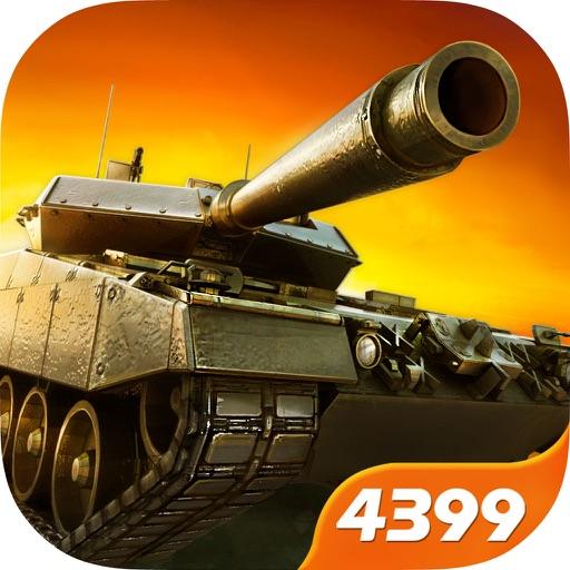 坦克射击-3D实景坦克大战