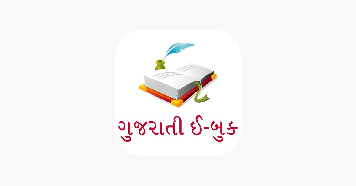 Ebook In Gujarati Language