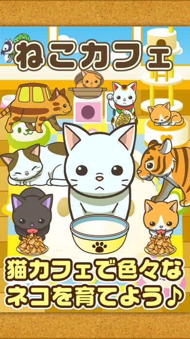 ねこカフェ~猫を育てる楽しい育成ゲーム~のスクリーンショット1