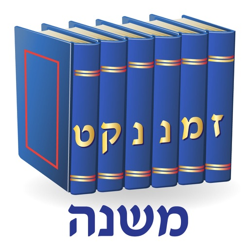 Esh Mishna אש משנה