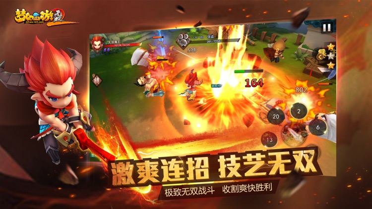 梦幻西游无双版2-重新定义动作版梦幻 screenshot-4