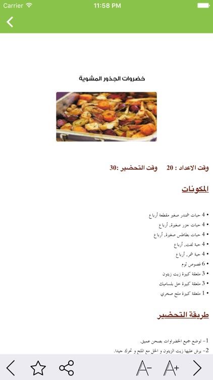 اطباق شهية