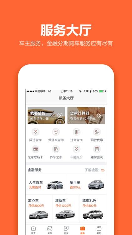 二手车之家-汽车之家旗下二手车交易平台 screenshot-4