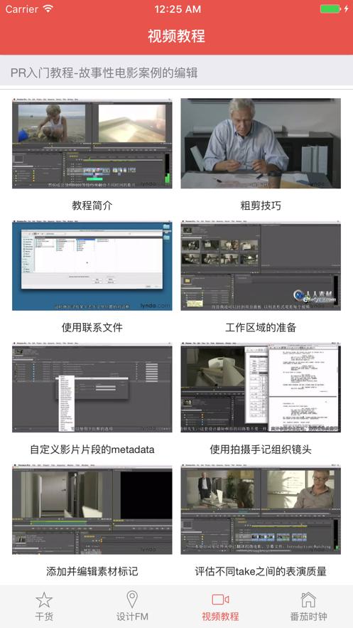 PR教程 - Premiere视频剪辑影视后期特效 App 截图