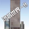 渋谷世界一 -ぴったりタワー積み上げゲーム-