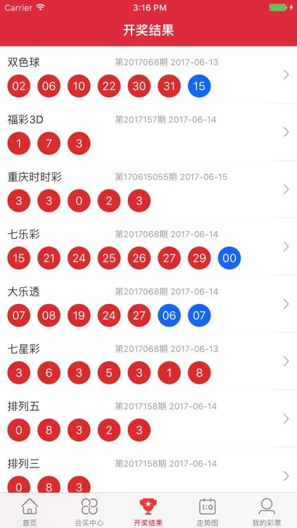 大彩神 screenshot-2
