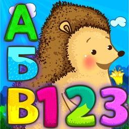 Азбука со зверятами! Играем и учим буквы и цифры