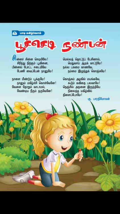 Sutti Mayil - Children's Magazine in Tamil