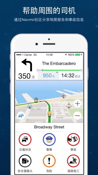 Navmii GPS 印度: 離線導航屏幕截圖3