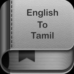 English To Tamil Dictionary and Translator