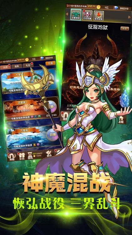 王者超神挂机-轻松一挂称王手游 screenshot-4