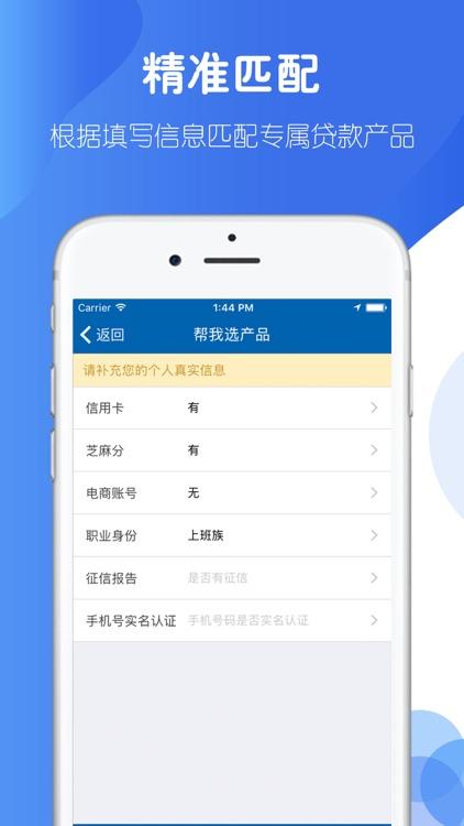借钱无忧 - 30分钟下款的现金贷款app screenshot-3
