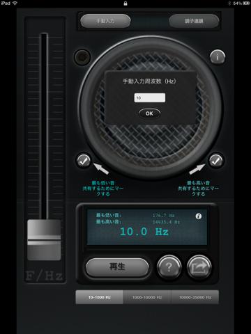 トーンジェネレーター Proのおすすめ画像2