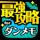 ダンメモ最強攻略 for ダンまち メモリアフレーゼ icon