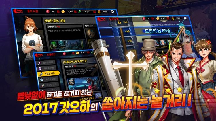 2017갓오브하이스쿨 with NAVER WEBTOON screenshot-3