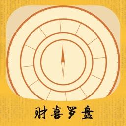 财喜罗盘-财福神风水罗盘指南针