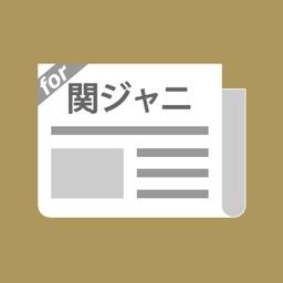 関ジャニまとめったー for 関ジャニ∞