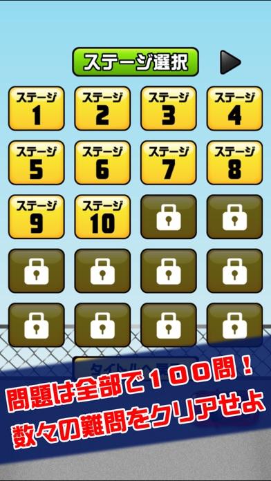 激ムズ納車ゲーム100のスクリーンショット2