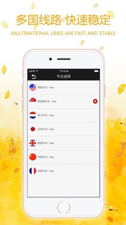 VPN - China极速VPN