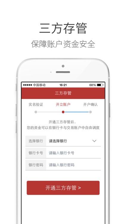 华西证券手机开户 screenshot-3