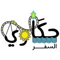 Codes for Hakawi Alsafar Hack