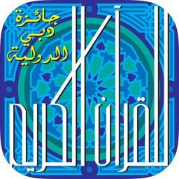 مكتبة جائزة دبي الدولية للقرآن الكريم