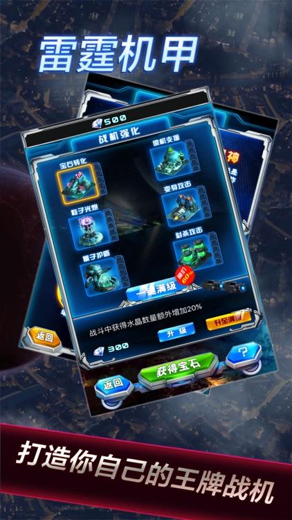 雷霆机甲-经典街机空战游戏 screenshot-4