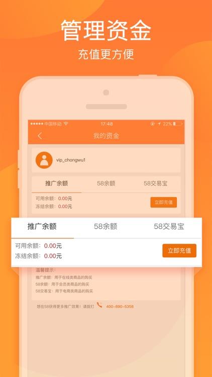 58帮帮-58商家必备工具 screenshot-4