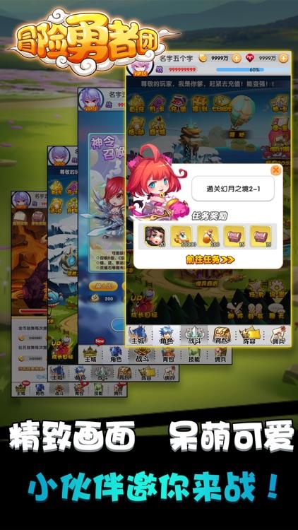 英雄佣兵团-一起走进冒险的世界 screenshot-4