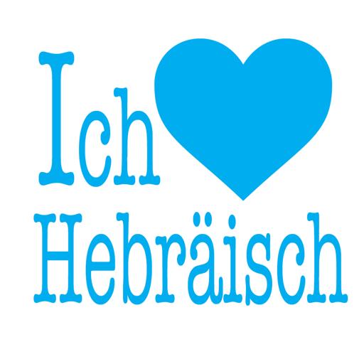 Ich liebe Hebräisch | Prolog