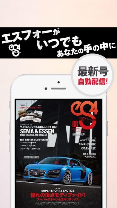 eS4 エスフォー screenshot1