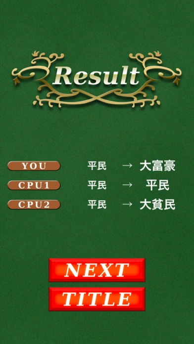 i大富豪lite ScreenShot3
