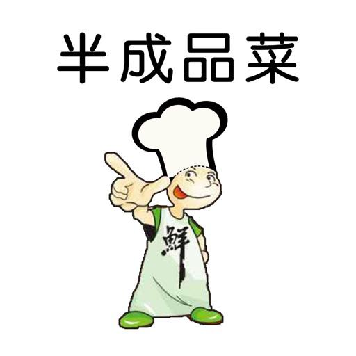 中国半成品菜交易平台