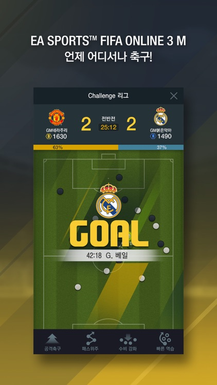 FIFA ONLINE 3 M by EA SPORTS™ screenshot-4