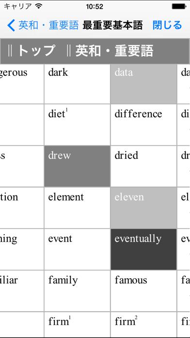 研究社新英和(第7版)和英(第5版)中辞典 音声付き ScreenShot2
