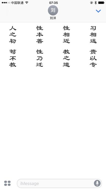 三字经贴纸