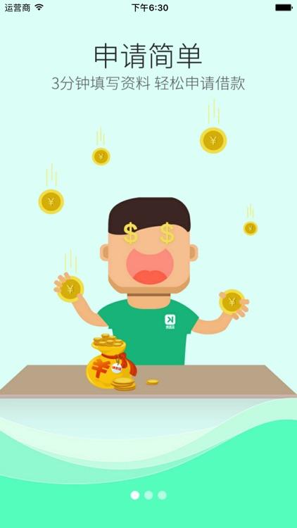 必下款-贷款借钱借款神器
