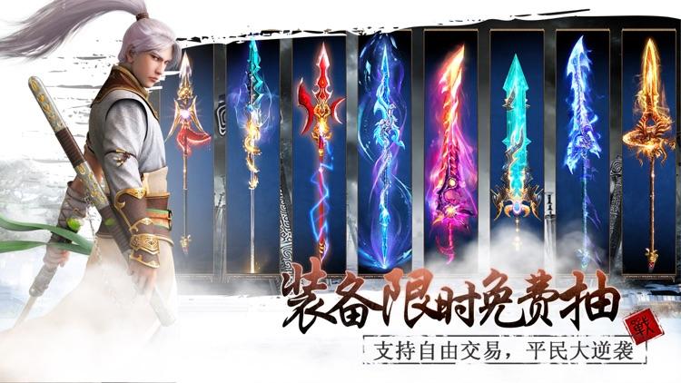 紫青双剑:幻剑仙灵—变态版 screenshot-4