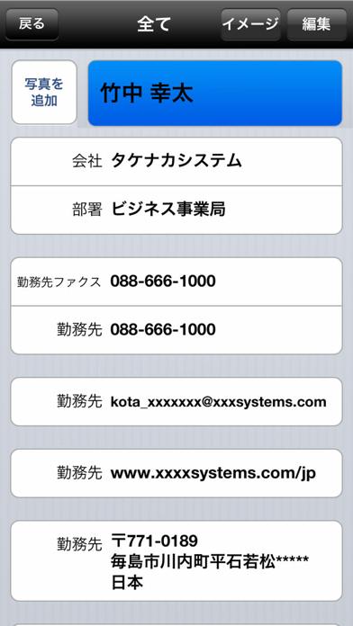 スマート名刺管理 ScreenShot3