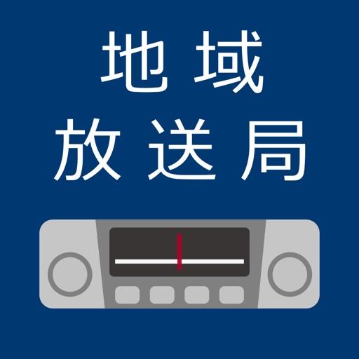 地域放送局