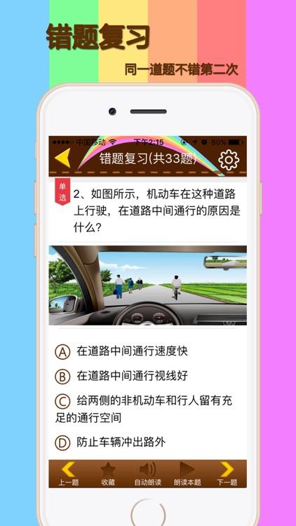 科目一模拟考试练习 screenshot-3