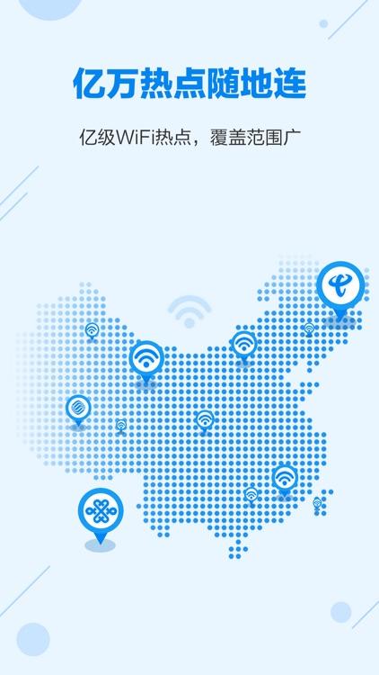 WiFi万能密码 -wi-fi无线网络密码管家 screenshot-4