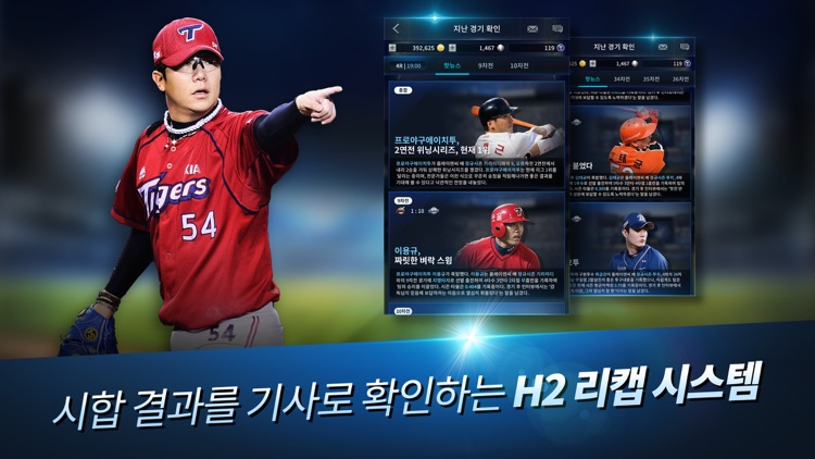 프로야구 H2 screenshot-3