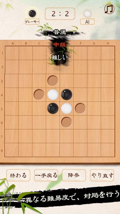 リバーシ - 2人リバーシ ゲーム