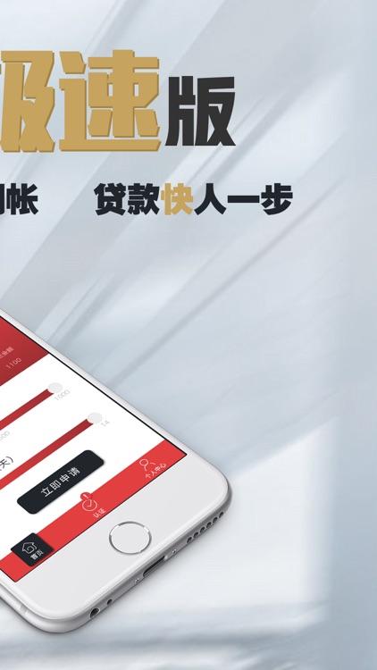 微钱贷(极速版)-小额极速手机贷款借钱神器