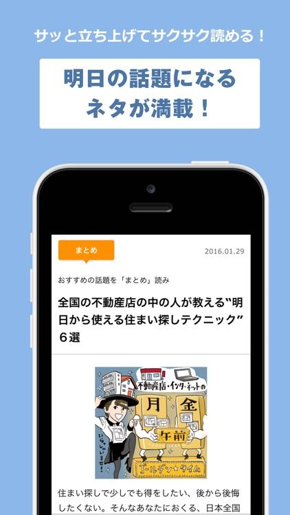 at home VOX-アンテナを高く持つ人のニュースアプリ screenshot-3